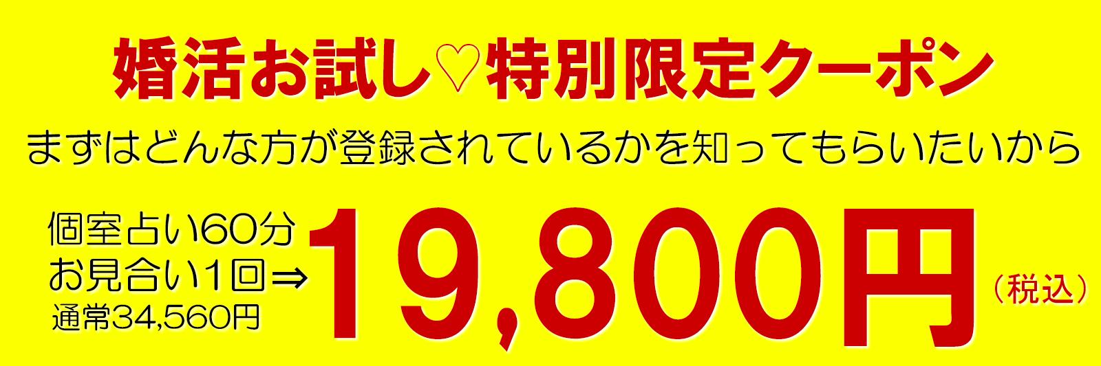 婚活東京なら【こじらせ男女】【草食系】【40代】も成婚しやすい相性婚活がおすすめ!